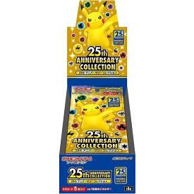 【予約】ポケモンカードゲーム ソード&シールド 拡張パック 25th ANNIVERSARY COLLECTION (BOX)