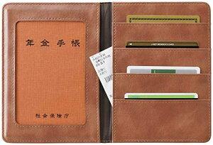 マルチケース 年金手帳 パスポートケース お薬手帳 カード 診察券 保険証 本革風な質感