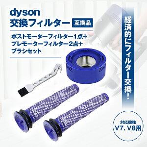 ダイソン 互換 掃除機用 フィルター V7 V8シリーズ 互換性のある フィルター ポストモーターフィルター ブラシセット【OX-Sturdy】