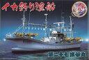 アオシマ プラモデル 1/64 漁船 No.3 イカ釣り漁船