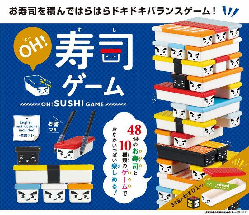 OH寿司ゲーム