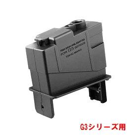 東京マルイ ツインドラムマガジン用変換アダプター G3シリーズ用