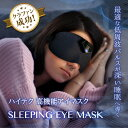【6900円】クーポン利用で50%OFF【寝落ちする電子アイマスク...だと?】アイマスク 安眠 2020年最新のスマート アイ…