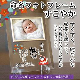 命名フォトフレーム すこやか 写真立て 出産祝い 出産内祝い ベビー用 フォトフレーム 名入れ 写真L判用
