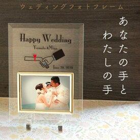 結婚 プレゼント ウェディング フォトフレーム 「あなたの手とわたしの手」 名入れ オーダーメイド 結婚祝い 結婚記念 誕生日 ウェディング 写真L判用