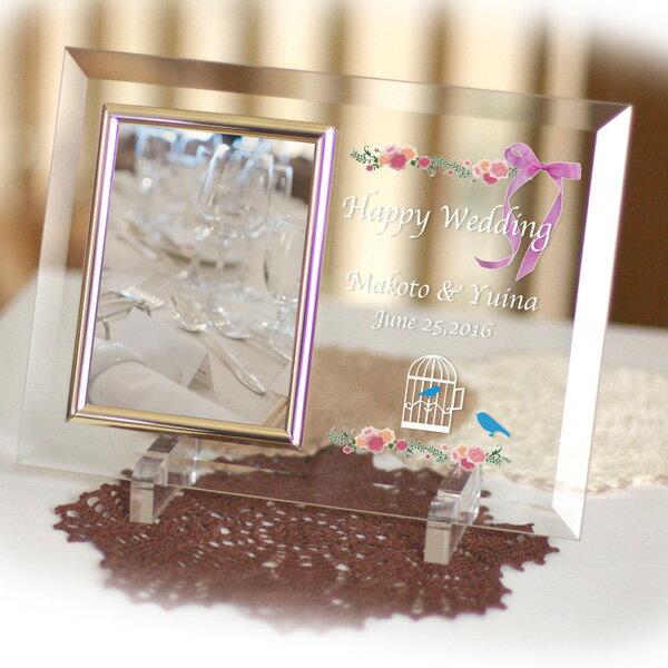 ガラス製フォトフレーム 幸せの青い鳥「白いかご」 結婚祝い 結婚記念 誕生日 ブライダル プレゼント 名入れ 写真L判用 【RCP】