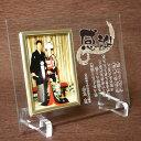 ウェディングフォトフレーム 「筆文字 感謝状」写真立て /結婚式 記念品贈呈 内祝い オリジナル ガラス【RCP】 10P03Dec16