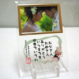 ウェディングフォトフレーム 「花まり感謝状」 写真立て / 結婚祝い・結婚式 記念品贈呈 オリジナル ガラス フレーム 写真立て【RCP】