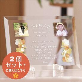 結婚式 両親 プレゼント 2個セット ガラス 子育て感謝状 フローラル 今と昔の写真 新郎新婦ペア   写真印刷 子育て修了証 記念品贈呈に