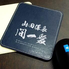 オリジナルマウスパッド(革製)「贈る言葉」/オリジナル印刷 光学マウス利用可 オーダーメイド