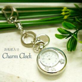 お名前入り チャーム時計 誕生日 母の日 結婚記念 のお祝いに