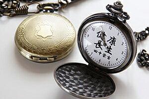 オリジナル時計 シンプルメッセージ「懐中時計」/ 贈り物・敬老の日 父の日【ラッピング無料】【RCP】