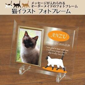 「猫イラストフォトフレーム」ペットメモリアル ガラス 写真立て/オーダーメイド製作 ペットの仏壇仏具 名入れ