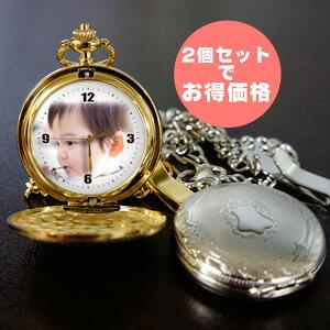 オリジナル時計 『華麗なる金と銀「懐中時計」 』写真が入るウォッチペアがお得/ 母の日・父の日・内祝い・出産内祝い・結婚内祝いにペアで
