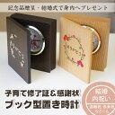 BOOK型時計「子育て修了証 感謝状 ブック型置き時計」ブック型 結婚式両親へプレゼント 記念品贈呈【送料無料】【RCP】 10P03Dec16