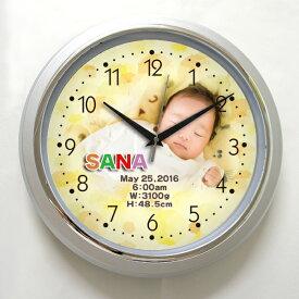 時計 写真 オーダーメイド「思い出写真館」シルバー枠 壁掛け時計 / 父の日 ギフト 敬老の日 内祝い 出産内祝い 結婚内祝い 贈り物 新築祝い 引越祝い