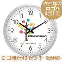会社ロゴ電波時計「シルバー枠42cm壁掛け時計」企業ロゴマーク 名入れ 開店祝い 開業祝い 開院祝い 周年 創業 竣工 記…
