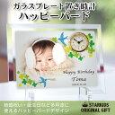 「ガラスプレート置き時計 ハッピーバード」オリジナル時計/ 出産祝い 内祝い 新築祝い 結婚祝い 贈り物 ギフト