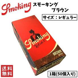 Smoking Brown スモーキング ブラウン レギュラー 1箱 50個入り 喫煙具 手巻きたばこ ペーパー