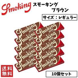 Smoking Brown スモーキング ブラウン レギュラー 10個セット 60枚入り 喫煙具 手巻きたばこ ペーパー