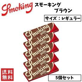 Smoking Brown スモーキング ブラウン レギュラー 5個セット 60枚入り 喫煙具 手巻きたばこ ペーパー