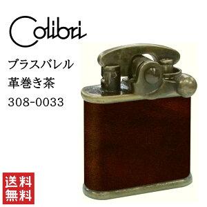 COLIBRI コリブリ ブラスバレル 革巻き茶 308-0033 喫煙具 フリント オイルライター