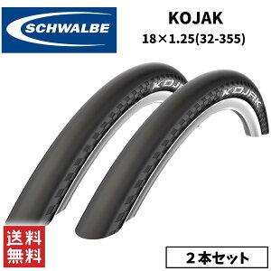 SCHWALBE KOJAK シュワルベ コジャック 2本セット 18×1.25 32-355 並行輸入品 チューブタイプ 自転車 タイヤ