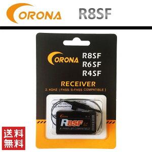 CORONA コロナ R8SF 8CH 受信機 プロポ ドローン フタバ 双葉互換 ラジコン RC ヘリ