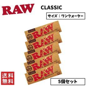 RAW CLASSIC クラシック 1 1/4 ワンクオーター ペーパー 5個セット 喫煙具 手巻きたばこ ペーパー