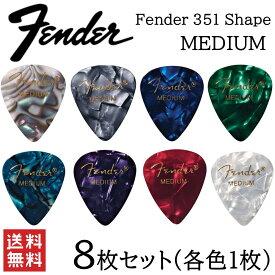 Fender 351 Shape MEDIUM ミディアム ギターピック 8色アソート 8枚 各色1枚 ティアドロップ