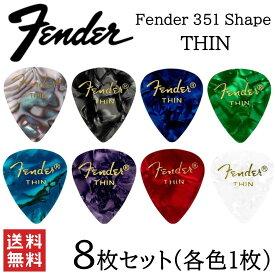 Fender 351 Shape THIN シン ギターピック 8色アソート 8枚 各色1枚 ティアドロップ