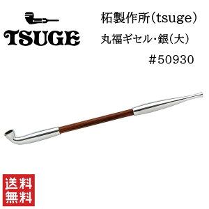 柘製作所 tsuge 丸福ギセル 銀 大 #50930 喫煙具 パイプ 煙管 キセル