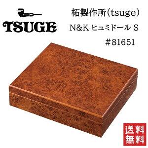 柘製作所 tsuge N&K ヒュミドール S #81651 喫煙具 葉巻 シガー コロナ チャーチル 加湿器