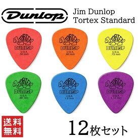 Jim Dunlop ジム ダンロップ Tortex Standard トーテックス スタンダード ピック 12枚セット 418R 楽器 ギター