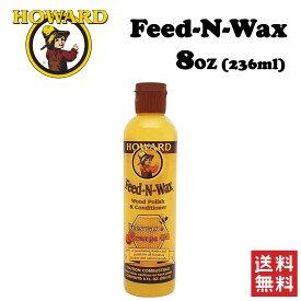 Howard Feed-N-Wax ハワード フィーデンワックス 236ml 掃除 汚れ 艶 クリーナー メンテナンス ギター 楽器 家具
