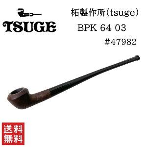 柘製作所 tsuge パイプ BPK 64 03 #47982 喫煙具 パイプ 煙管 キセル