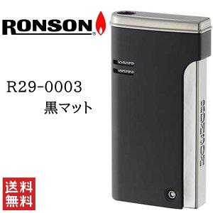 RONSON ロンソン ロンジェット R29-0003 黒マット ブラック 喫煙具 バーナー フレームガスライター ターボライター