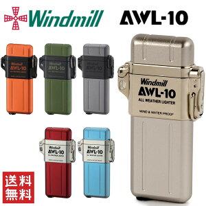 WINDMILL ウインドミル AWL-10 全6色 防水 耐風仕様 シルバー 喫煙具 ガスライター ターボライター
