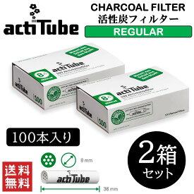 actitube アクティチューブ 活性炭フィルター 100本入 2箱セット Tune チューン 喫煙具 パイプ 手巻きたばこ