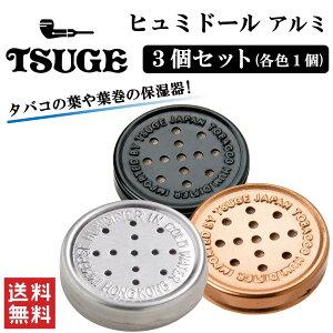 柘製作所 tsuge ヒュミドール・アルミ 3個セット #77610 保湿器 加湿器 喫煙具 煙草 たばこ 葉巻 シャグ