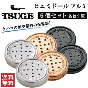 柘製作所 tsuge ヒュミドール・アルミ 6個セット #77610 保湿器 加湿器 喫煙具 煙草 たばこ 葉巻 シャグ