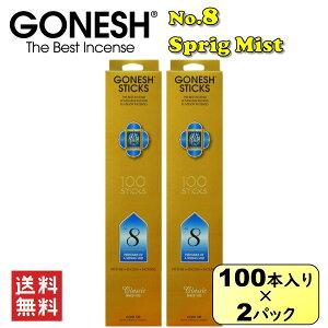 GONESH ガーネッシュ No.8 200本 100本入り×2パック お香 スティック インセンス 雑貨 アロマ 芳香剤 線香 人気 香り アメリカ