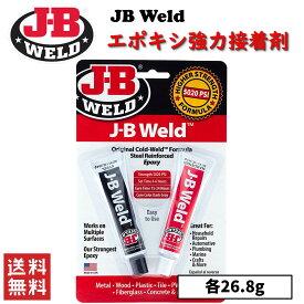 JB Weld JBウェルド エポキシ強力接着剤 DIY 工具 工作 補修 修理