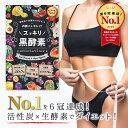 【NO.1ランキング6冠達成!】 スッキリ!黒酵素 ダイエットサプリ 日本製 活性炭 生 酵素 乳酸菌 チャコールダイエット …