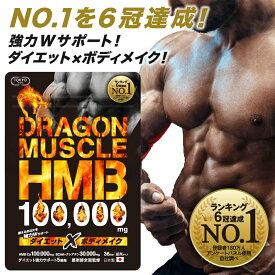【ランキング6冠達成!】 ドラゴンマッスル HMB 100,000mg ダイエット 日本製 HMB HMBサプリ BCAA クレアチン EAA 筋肉サプリ ダイエット ダイエットサプリ カルニチン ギムネマ 筋トレ HMBオススメ