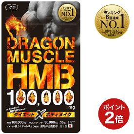 【ポイント2倍!送料無料】HMB ダイエット ドラゴンマッスルHMB 100000mg 日本製! HMB HMBサプリBCAA クレアチン 筋肉サプリ ダイエット ダイエットサプリ フォースコリー ギムネマ 筋トレ HMBオススメ
