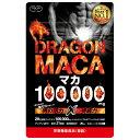 【ランキングNO.1達成! 送料無料】ドラゴンマカ 100000mg 日本製男の自信 増大 サプリ マカ シトルリン アルギニン ニ…