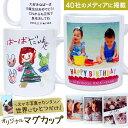 写真 マグカップ お絵かき 孫 マグカップ コップ 【プリント無料】【送料無料】 オリジナル マグカップ 世界にひとつ…