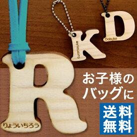 【20%OFF】名前 キーホルダー 名前入り プレゼント 子供 【送料無料】木製 ヒノキ アルファベット キーホルダー 文字入れ 彫刻 ギフト 名入れ 名入り 誕生日 プレゼント 名入れ キーホルダー 卒園式