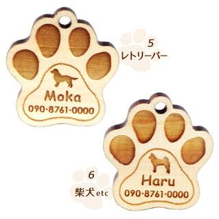木製ヒノキわんにゃん迷子札名入れキーホルダー犬猫好き
